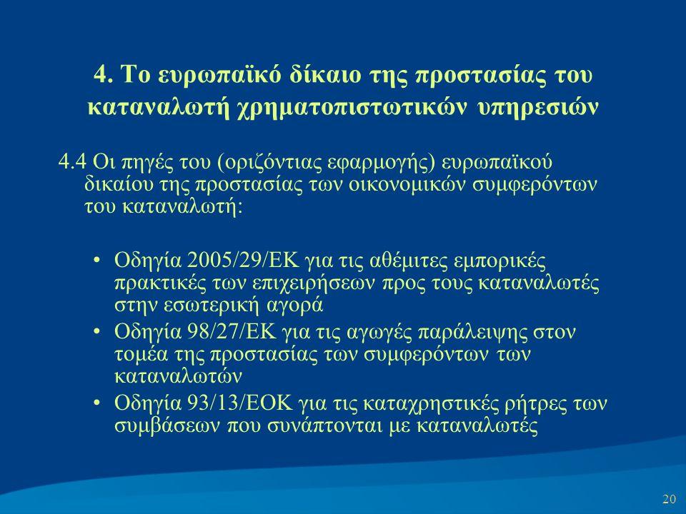 20 4. Το ευρωπαϊκό δίκαιο της προστασίας του καταναλωτή χρηματοπιστωτικών υπηρεσιών 4.4 Οι πηγές του (οριζόντιας εφαρμογής) ευρωπαϊκού δικαίου της προ