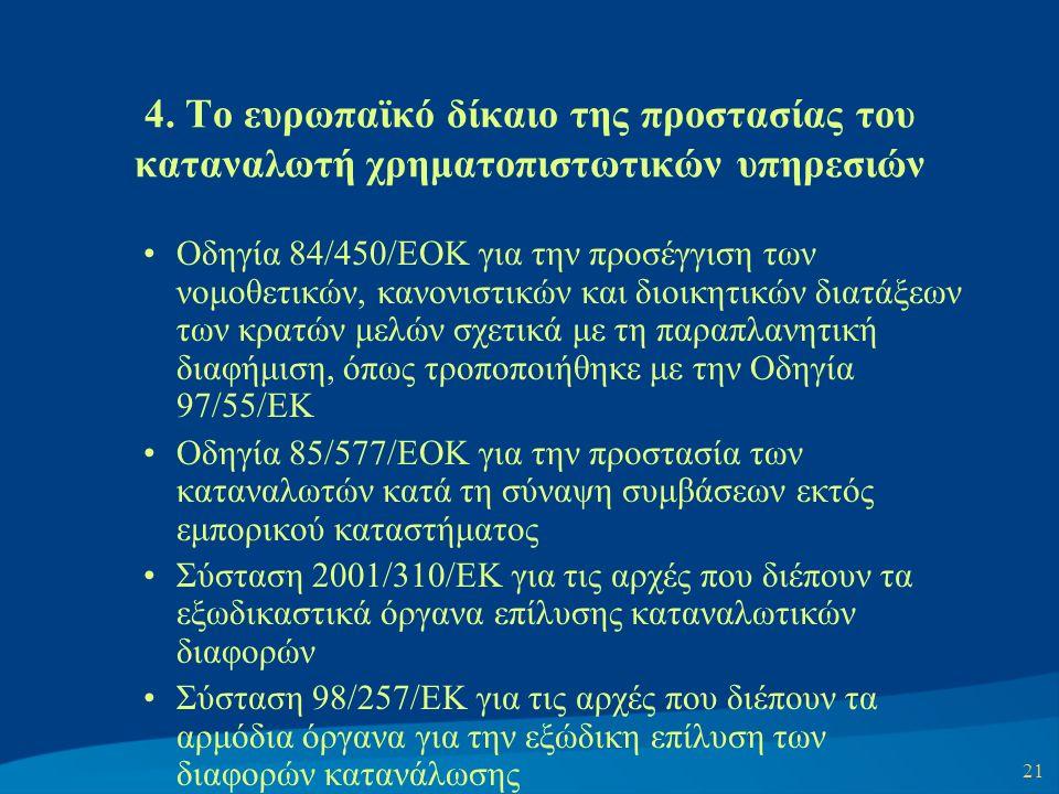21 4. Το ευρωπαϊκό δίκαιο της προστασίας του καταναλωτή χρηματοπιστωτικών υπηρεσιών Οδηγία 84/450/ΕΟΚ για την προσέγγιση των νομοθετικών, κανονιστικών