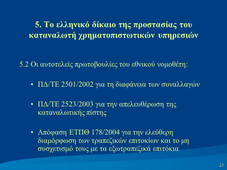 23 5. Το ελληνικό δίκαιο της προστασίας του καταναλωτή χρηματοπιστωτικών υπηρεσιών 5.2 Οι αυτοτελείς πρωτοβουλίες του εθνικού νομοθέτη: ΠΔ/ΤΕ 2501/200