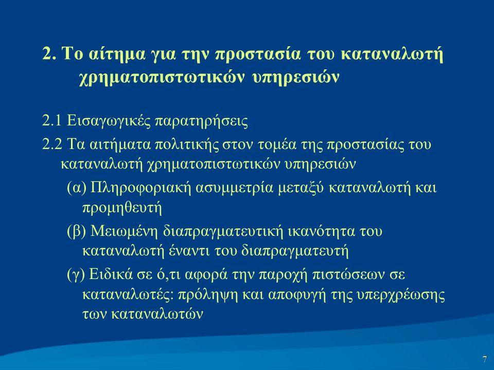 7 2. Το αίτημα για την προστασία του καταναλωτή χρηματοπιστωτικών υπηρεσιών 2.1 Εισαγωγικές παρατηρήσεις 2.2 Τα αιτήματα πολιτικής στον τομέα της προσ