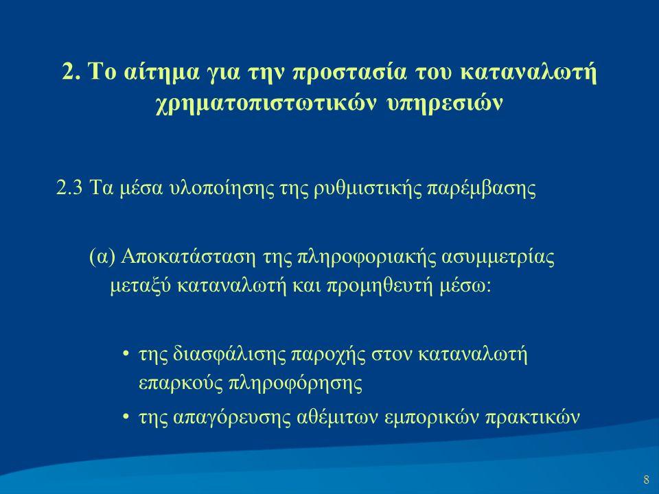 8 2. Το αίτημα για την προστασία του καταναλωτή χρηματοπιστωτικών υπηρεσιών 2.3 Τα μέσα υλοποίησης της ρυθμιστικής παρέμβασης (α) Αποκατάσταση της πλη