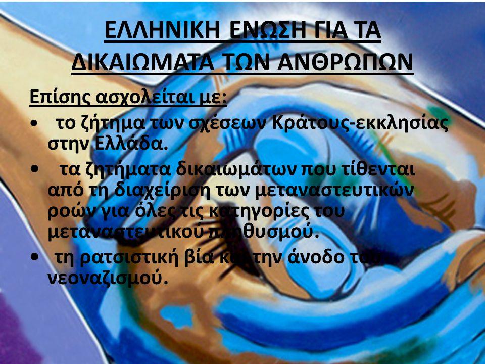 ΕΛΛΗΝΙΚΗ ΕΝΩΣΗ ΓΙΑ ΤΑ ΔΙΚΑΙΩΜΑΤΑ ΤΩΝ ΑΝΘΡΩΠΩΝ Επίσης ασχολείται με: το ζήτημα των σχέσεων Κράτους-εκκλησίας στην Ελλάδα.