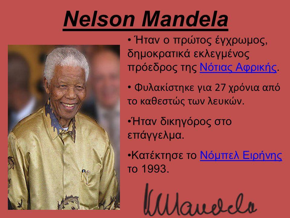 Nelson Mandela Ήταν ο πρώτος έγχρωμος, δημοκρατικά εκλεγμένος πρόεδρος της Νότιας Αφρικής.