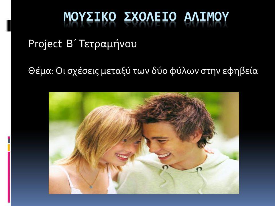 Project Β΄ Τετραμήνου Θέμα: Οι σχέσεις μεταξύ των δύο φύλων στην εφηβεία