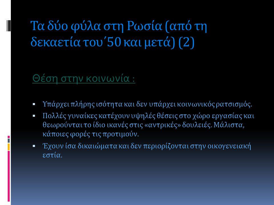 Τα δύο φύλα στη Ρωσία (από τη δεκαετία του΄50 και μετά) (1) Σχέσεις μεταξύ αντρών και γυναικών : Παρατηρείται ιδιαίτερος σεβασμός προς τη γυναίκα. Ο ά