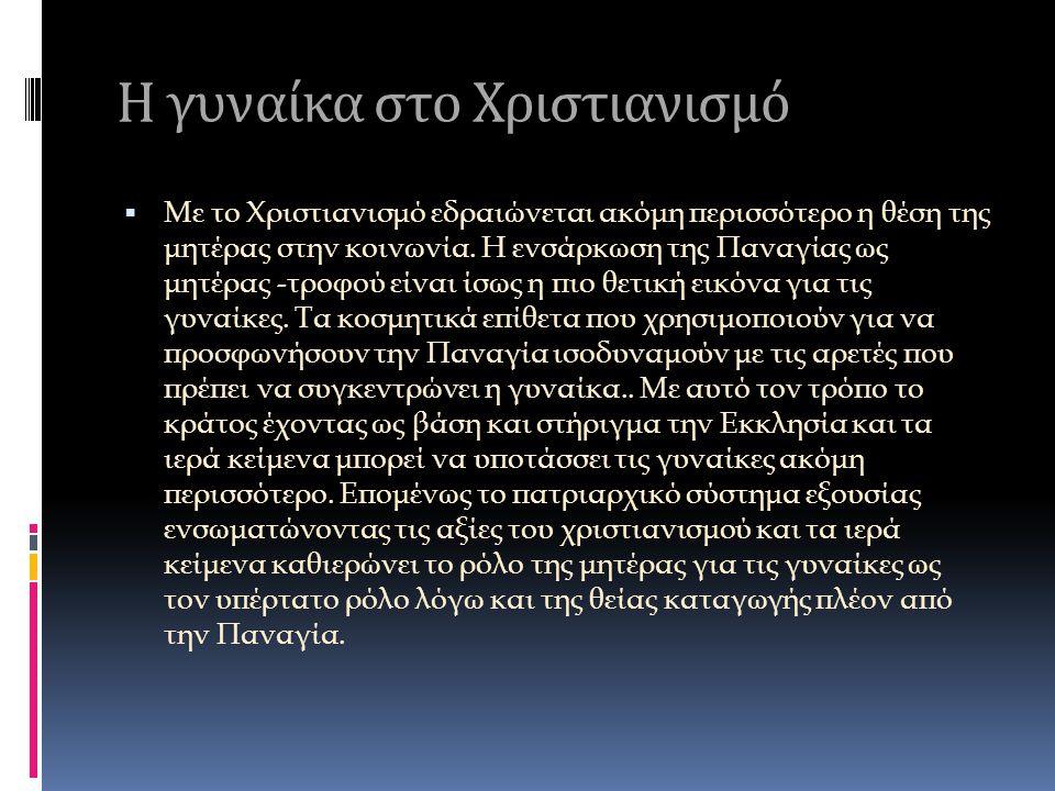 Επιμέλεια εργασίας: Αφροδίτη Δημογεροντάκη Αγγελική Πιερρίδη Αγγελική Ρουμελιώτη Κατερίνα Στεφάτου Τζένη Χιονίδη