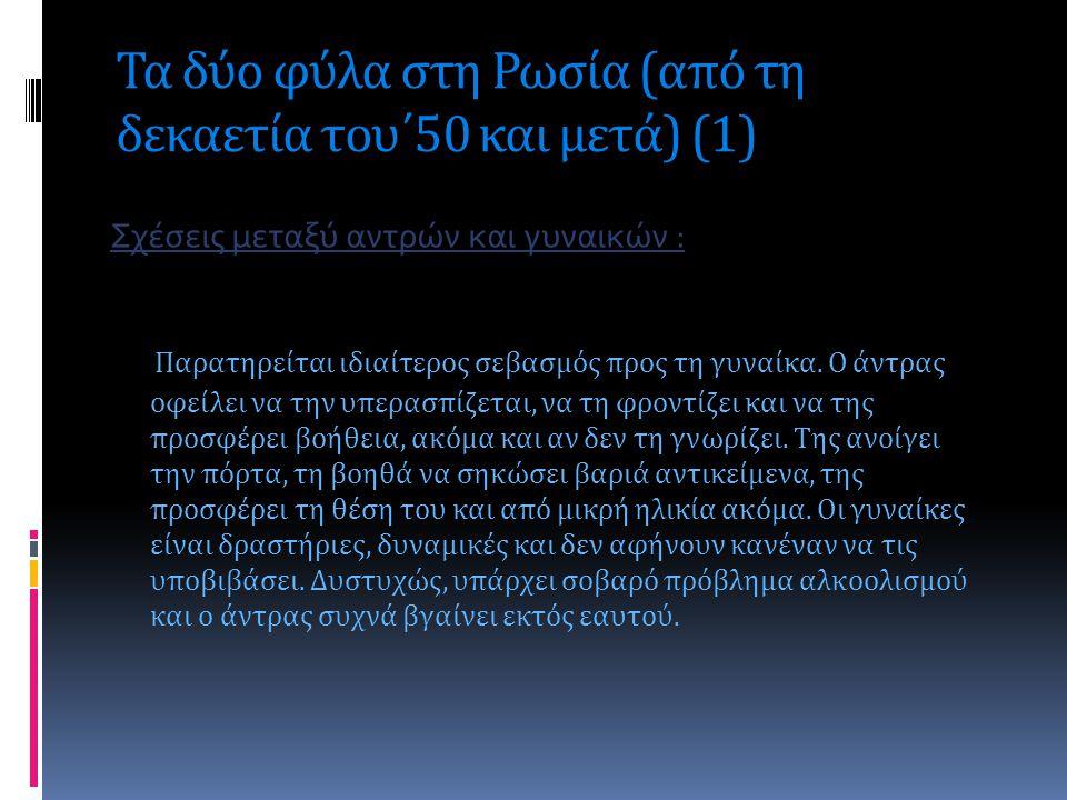 Τα δύο φύλα στη Ρωσία (από τη δεκαετία του΄50 και μετά) (1) Σχέσεις μεταξύ αντρών και γυναικών : Παρατηρείται ιδιαίτερος σεβασμός προς τη γυναίκα.
