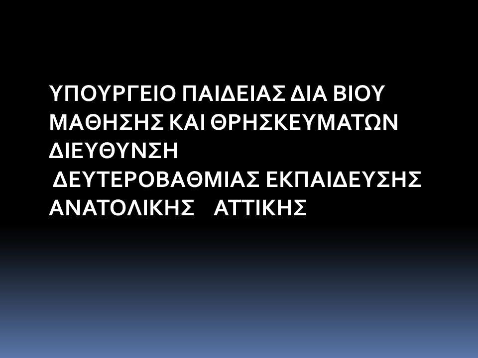 ΥΠΟΥΡΓΕΙΟ ΠΑΙΔΕΙΑΣ ΔΙΑ ΒΙΟΥ ΜΑΘΗΣΗΣ ΚΑΙ ΘΡΗΣΚΕΥΜΑΤΩΝ ΔΙΕΥΘΥΝΣΗ ΔΕΥΤΕΡΟΒΑΘΜΙΑΣ ΕΚΠΑΙΔΕΥΣΗΣ ΑΝΑΤΟΛΙΚΗΣ ΑΤΤΙΚΗΣ