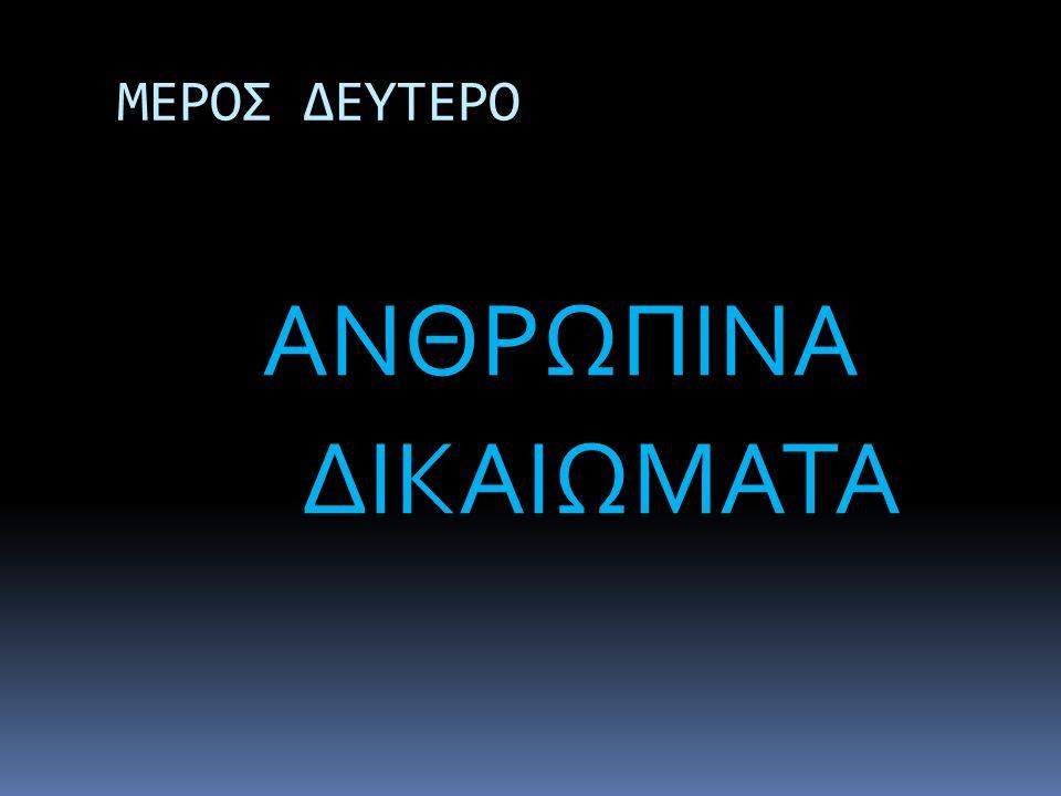 ΜΕΡΟΣ ΔΕΥΤΕΡΟ ΑΝΘΡΩΠΙΝΑ ΔΙΚΑΙΩΜΑΤΑ