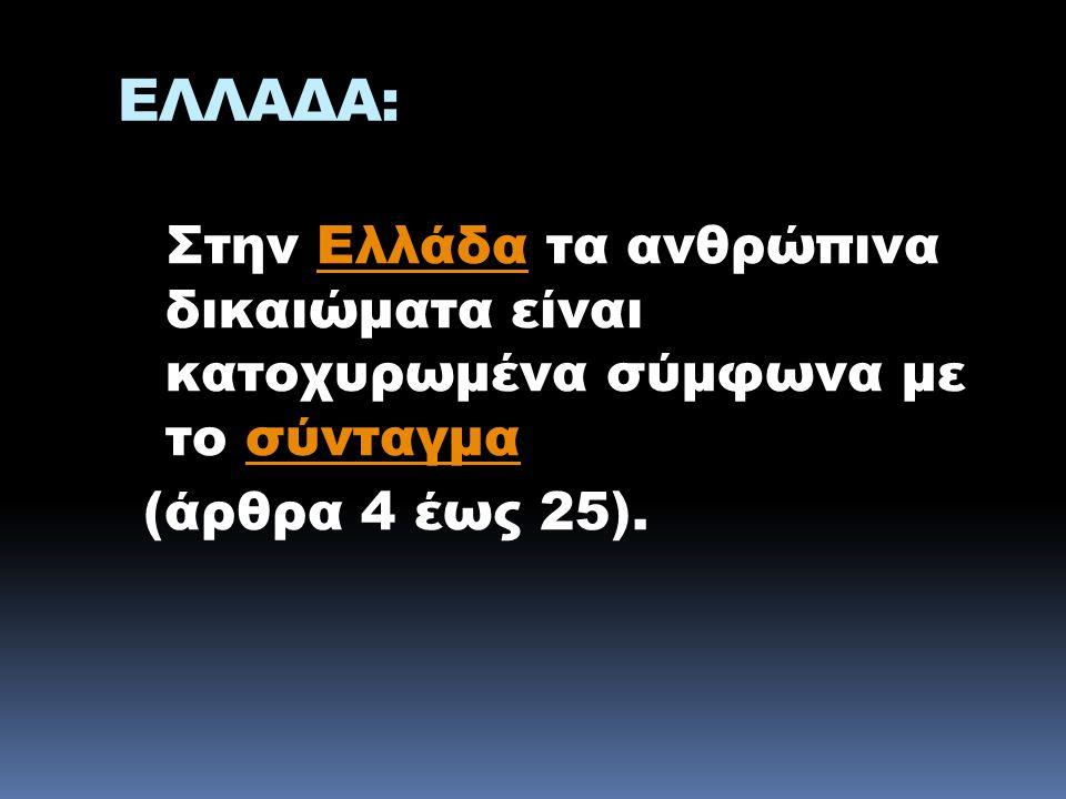 ΕΛΛΑΔΑ: Στην Ελλάδα τα ανθρώπινα δικαιώματα είναι κατοχυρωμένα σύμφωνα με το σύνταγμαΕλλάδασύνταγμα (άρθρα 4 έως 25).