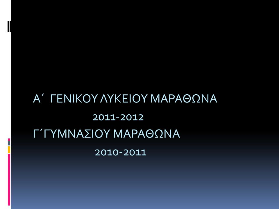 ΧΡΗΣΙΜΕΣ ΙΣΤΟΣΕΛΙΔΕΣ:  http://www.minedu.gov.gr http://www.minedu.gov.gr  http://www.culture.gr http://www.culture.gr  http://www.geetha.mil.gr http://www.geetha.mil.gr  http://www.pi-schools.gr http://www.pi-schools.gr  http://www.marathon.gr http://www.marathon.gr http://el.wikipedia.org