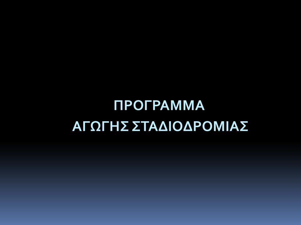 ΔΥΟ ΔΙΑΦΟΡΕΤΙΚΕΣ ΑΝΤΙΛΗΨΕΙΣ… Η αρχική αντίληψη για την παράταξη των ελληνικών δυνάμεων