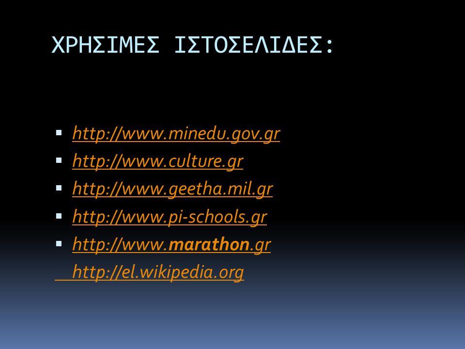 ΧΡΗΣΙΜΕΣ ΙΣΤΟΣΕΛΙΔΕΣ:  http://www.minedu.gov.gr http://www.minedu.gov.gr  http://www.culture.gr http://www.culture.gr  http://www.geetha.mil.gr htt