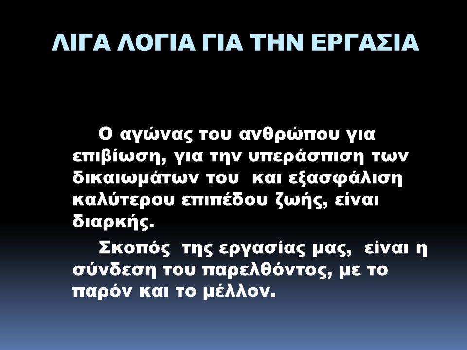 Η ΑΝΕΡΓΙΑ Αν και η εργασία είναι κατοχυρωμένο δικαίωμα, πολλοί πολίτες είναι άνεργοι.