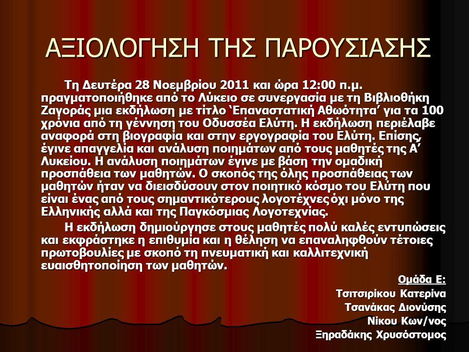 ΑΞΙΟΛΟΓΗΣΗ ΤΗΣ ΠΑΡΟΥΣΙΑΣΗΣ Τη Δευτέρα 28 Νοεμβρίου 2011 και ώρα 12:00 π.μ.