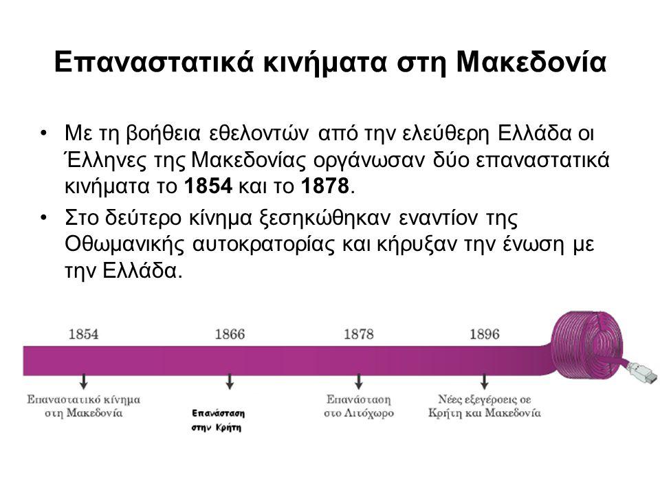 Επαναστατικά κινήματα στη Μακεδονία Με τη βοήθεια εθελοντών από την ελεύθερη Ελλάδα οι Έλληνες της Μακεδονίας οργάνωσαν δύο επαναστατικά κινήματα το 1