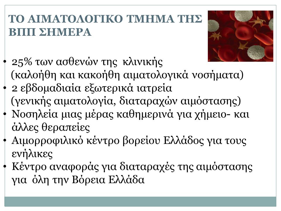 25% των ασθενών της κλινικής (καλοήθη και κακοήθη αιματολογικά νοσήματα) 2 εβδομαδιαία εξωτερικά ιατρεία (γενικής αιματολογία, διαταραχών αιμόστασης)