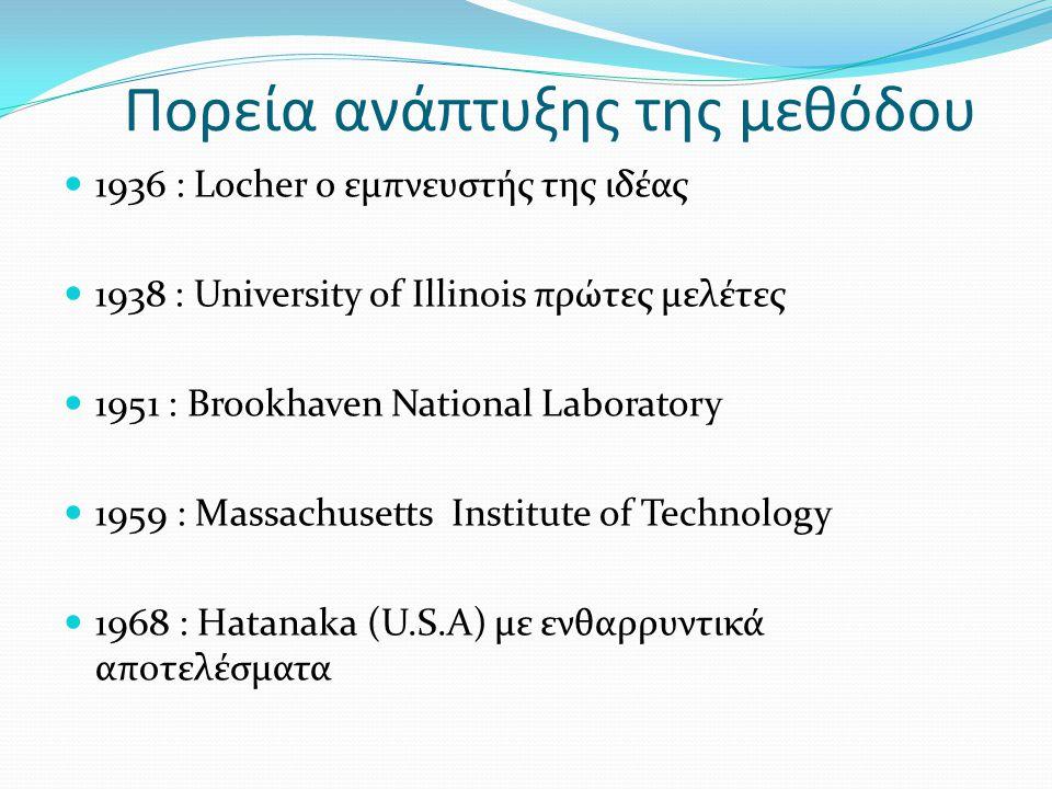 Πορεία ανάπτυξης της μεθόδου 1936 : Locher ο εμπνευστής της ιδέας 1938 : University of Illinois πρώτες μελέτες 1951 : Brookhaven National Laboratory 1959 : Massachusetts Institute of Technology 1968 : Hatanaka (U.S.A) με ενθαρρυντικά αποτελέσματα