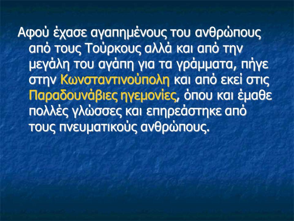 Αφού έχασε αγαπημένους του ανθρώπους από τους Τούρκους αλλά και από την μεγάλη του αγάπη για τα γράμματα, πήγε στην Κωνσταντινούπολη και από εκεί στις