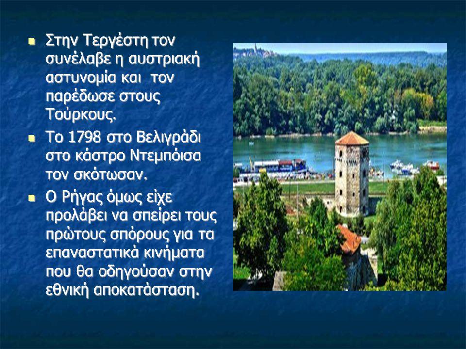 Στην Τεργέστη τον συνέλαβε η αυστριακή αστυνομία και τον παρέδωσε στους Τούρκους.