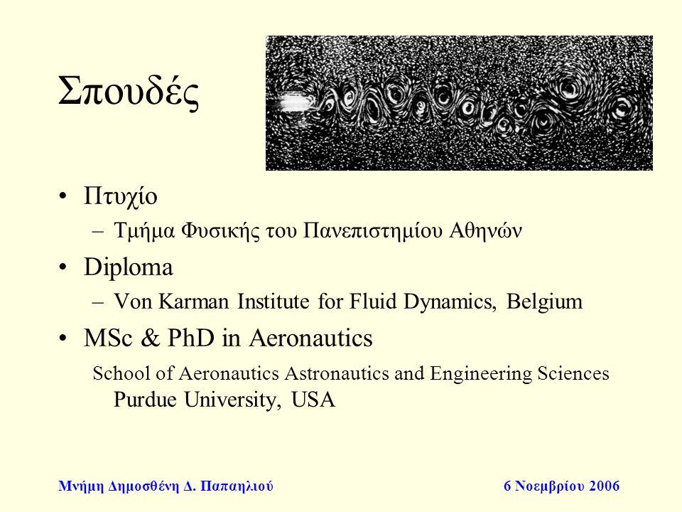 Μνήμη Δημοσθένη Δ. Παπαηλιού6 Νοεμβρίου 2006 Σπουδές Πτυχίο –Τμήμα Φυσικής του Πανεπιστημίου Αθηνών Diploma –Von Karman Institute for Fluid Dynamics,