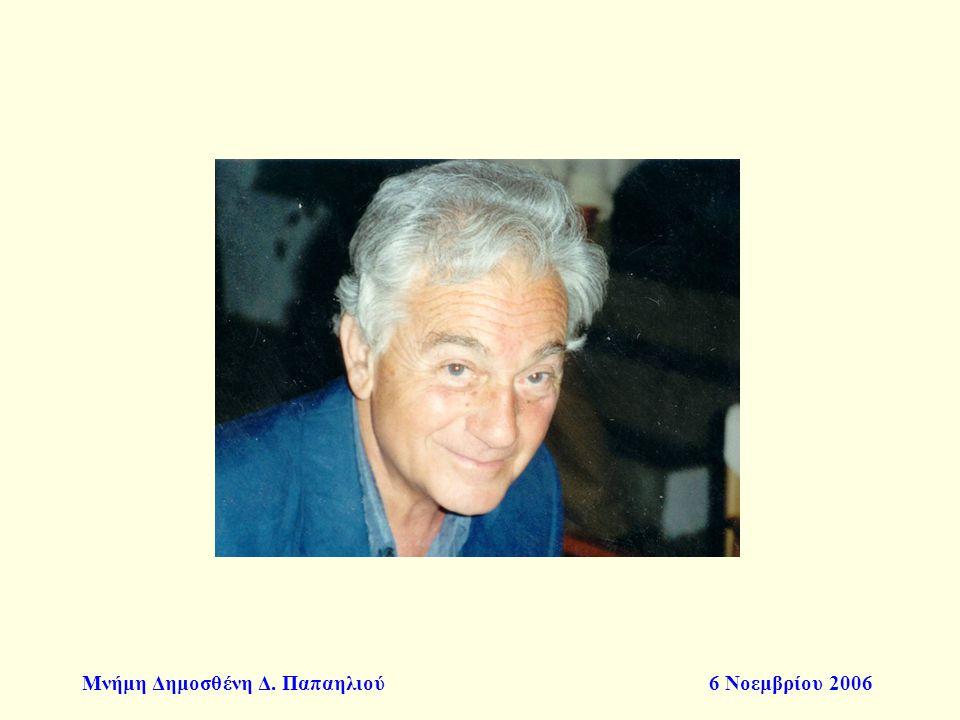 Μνήμη Δημοσθένη Δ. Παπαηλιού6 Νοεμβρίου 2006