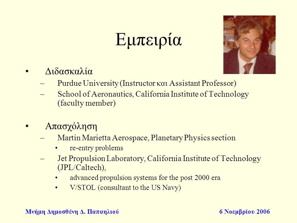 Μνήμη Δημοσθένη Δ. Παπαηλιού6 Νοεμβρίου 2006 Εμπειρία Διδασκαλία –Purdue University (Instructor και Assistant Professor) –School of Aeronautics, Calif