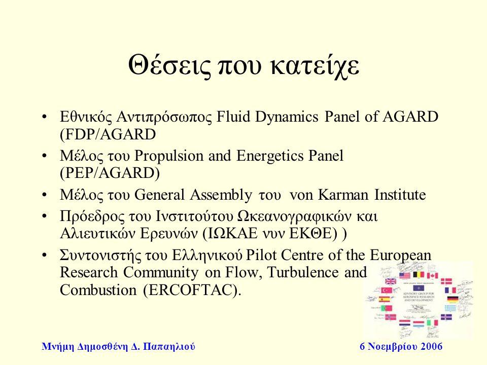 Μνήμη Δημοσθένη Δ. Παπαηλιού6 Νοεμβρίου 2006 Θέσεις που κατείχε Εθνικός Αντιπρόσωπος Fluid Dynamics Panel of AGARD (FDP/AGARD Μέλος του Propulsion and