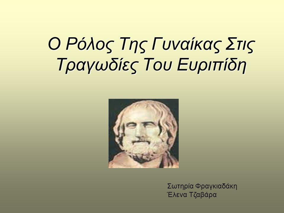 Στην εποχή του Ευριπίδη οι γυναίκες θεωρούνταν κατώτερες των ανδρών.