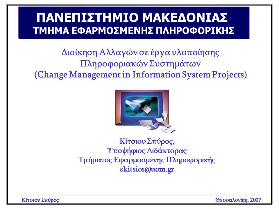 Κίτσιου ΣπύροςΘεσσαλονίκη, 2007 Διοίκηση Αλλαγών σε έργα υλοποίησης Πληροφοριακών Συστημάτων (Change Management in Information System Projects) ΠΑΝΕΠΙ