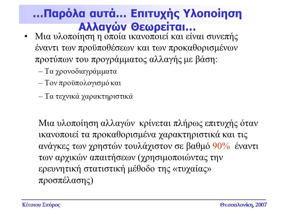 Κίτσιου ΣπύροςΘεσσαλονίκη, 2007 Μια υλοποίηση η οποία ικανοποιεί και είναι συνεπής έναντι των προϋποθέσεων και των προκαθορισμένων προτύπων του προγρά