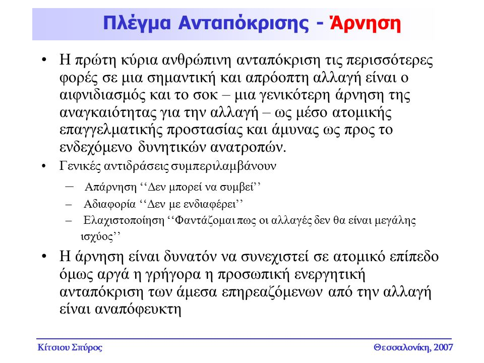 Κίτσιου ΣπύροςΘεσσαλονίκη, 2007 Η πρώτη κύρια ανθρώπινη ανταπόκριση τις περισσότερες φορές σε μια σημαντική και απρόοπτη αλλαγή είναι ο αιφνιδιασμός κ