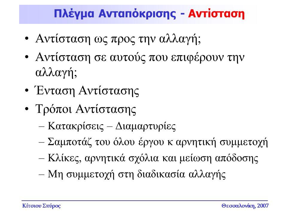 Κίτσιου ΣπύροςΘεσσαλονίκη, 2007 Πλέγμα Ανταπόκρισης - Αντίσταση Αντίσταση ως προς την αλλαγή; Αντίσταση σε αυτούς που επιφέρουν την αλλαγή; Ένταση Αντ