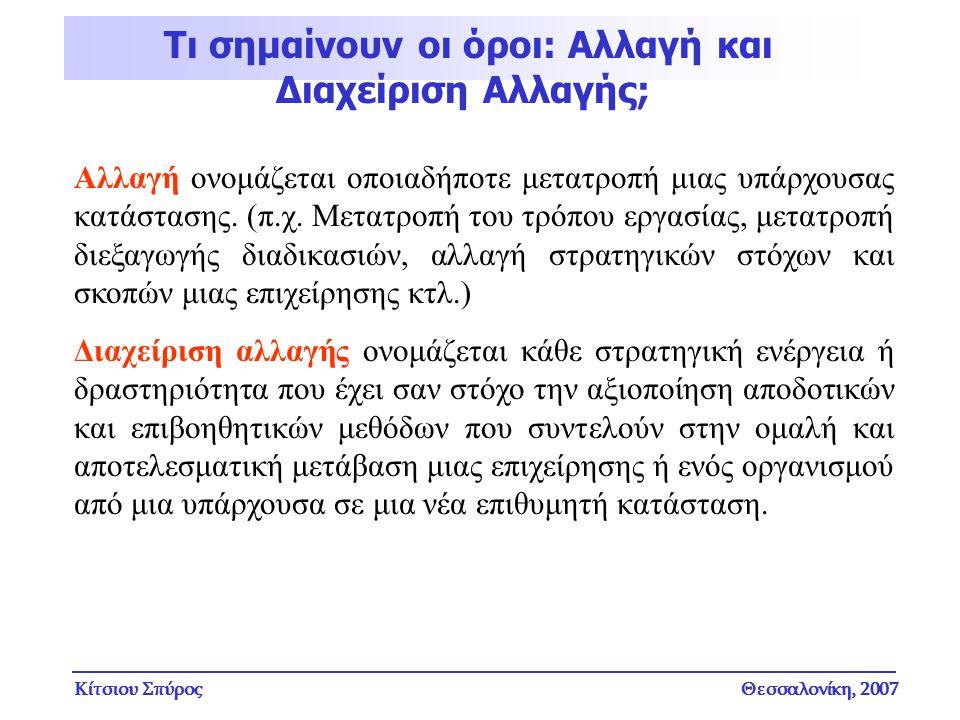 Κίτσιου ΣπύροςΘεσσαλονίκη, 2007 Τι σημαίνουν οι όροι: Αλλαγή και Διαχείριση Αλλαγής; Αλλαγή ονομάζεται οποιαδήποτε μετατροπή μιας υπάρχουσας κατάσταση