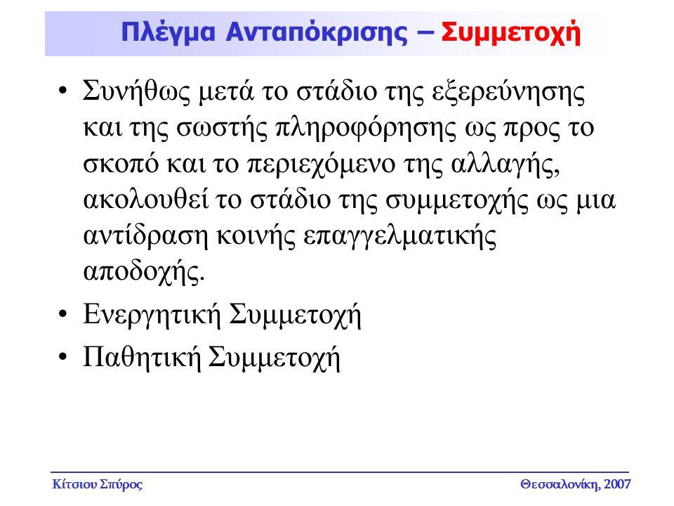 Κίτσιου ΣπύροςΘεσσαλονίκη, 2007 Συνήθως μετά το στάδιο της εξερεύνησης και της σωστής πληροφόρησης ως προς το σκοπό και το περιεχόμενο της αλλαγής, ακ