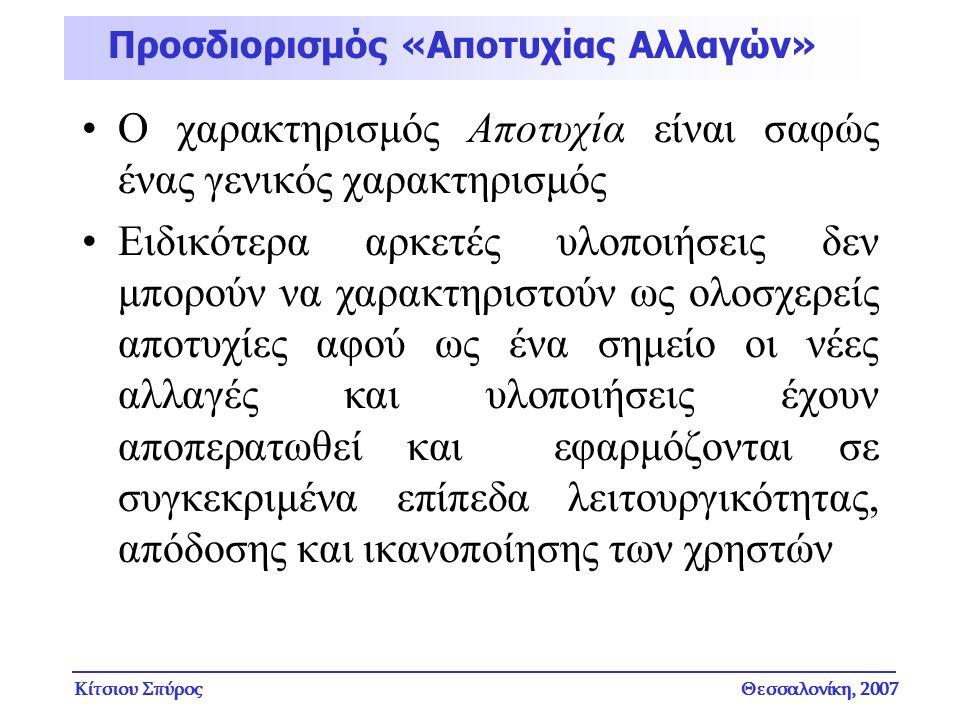 Κίτσιου ΣπύροςΘεσσαλονίκη, 2007 Ο χαρακτηρισμός Αποτυχία είναι σαφώς ένας γενικός χαρακτηρισμός Ειδικότερα αρκετές υλοποιήσεις δεν μπορούν να χαρακτηρ