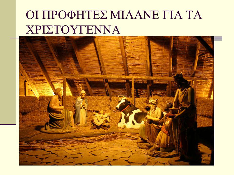 Μεσσιανικές Προφητείες Μιλούν για τον Μεσσία Διαβάζονται στην Εκκλησία στην ακολουθία των Ωρών (το πρωί της προπαραμονής των Χριστουγέννων ) και στον εσπερινό των Χριστουγέννων (την παραμονή το βράδυ )