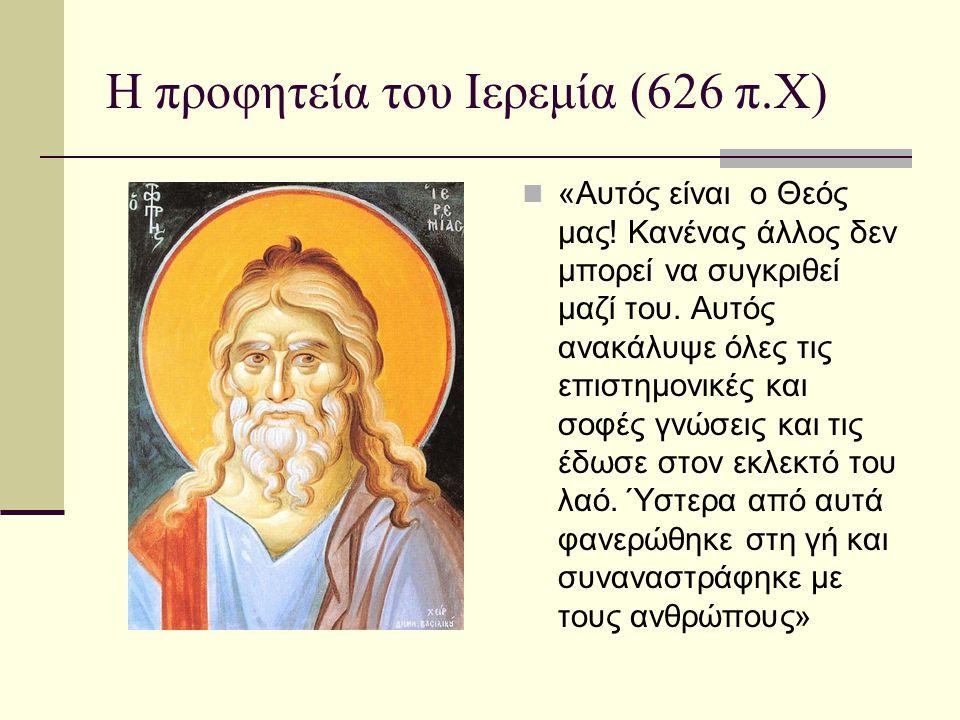 Η προφητεία του Ιερεμία (626 π.Χ) «Αυτός είναι ο Θεός μας.