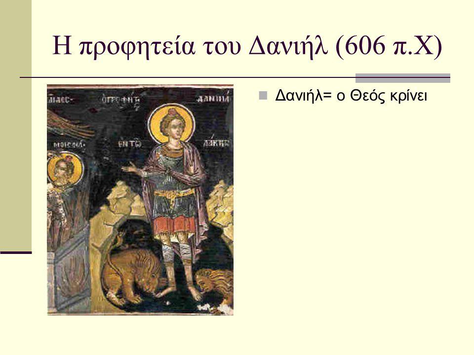 Η προφητεία του Δανιήλ (606 π.Χ) Δανιήλ= ο Θεός κρίνει