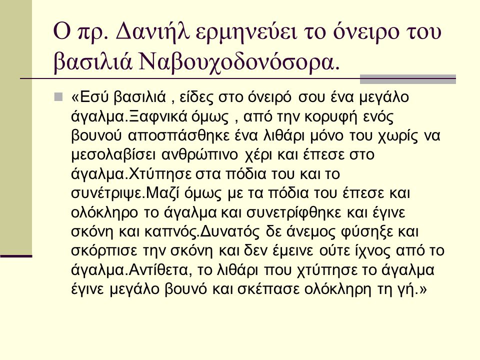 Ο πρ.Δανιήλ ερμηνεύει το όνειρο του βασιλιά Ναβουχοδονόσορα.