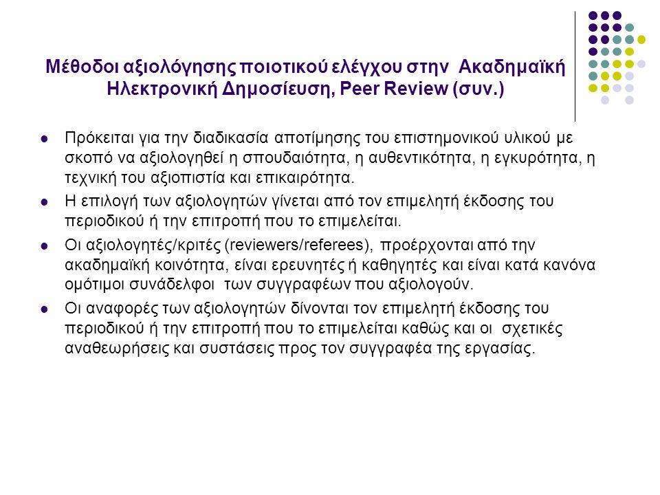Μέθοδοι αξιολόγησης ποιοτικού ελέγχου στην Ακαδημαϊκή Ηλεκτρονική Δημοσίευση, Peer Review (συν.) Πρόκειται για την διαδικασία αποτίμησης του επιστημονικού υλικού με σκοπό να αξιολογηθεί η σπουδαιότητα, η αυθεντικότητα, η εγκυρότητα, η τεχνική του αξιοπιστία και επικαιρότητα.