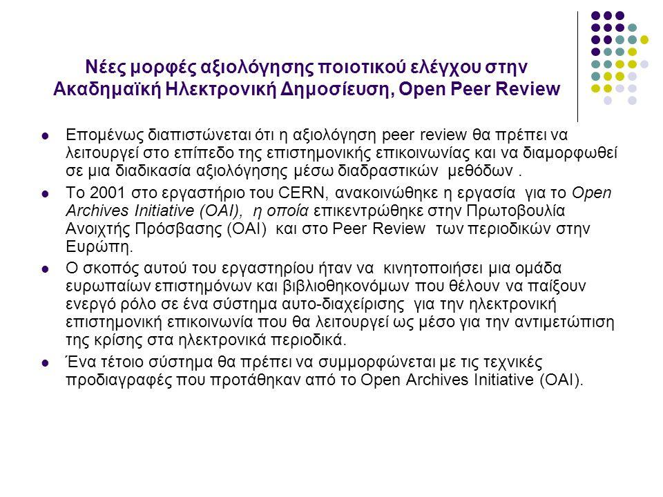 Νέες μορφές αξιολόγησης ποιοτικού ελέγχου στην Ακαδημαϊκή Ηλεκτρονική Δημοσίευση, Open Peer Review Επομένως διαπιστώνεται ότι η αξιολόγηση peer review θα πρέπει να λειτουργεί στο επίπεδο της επιστημονικής επικοινωνίας και να διαμορφωθεί σε μια διαδικασία αξιολόγησης μέσω διαδραστικών μεθόδων.