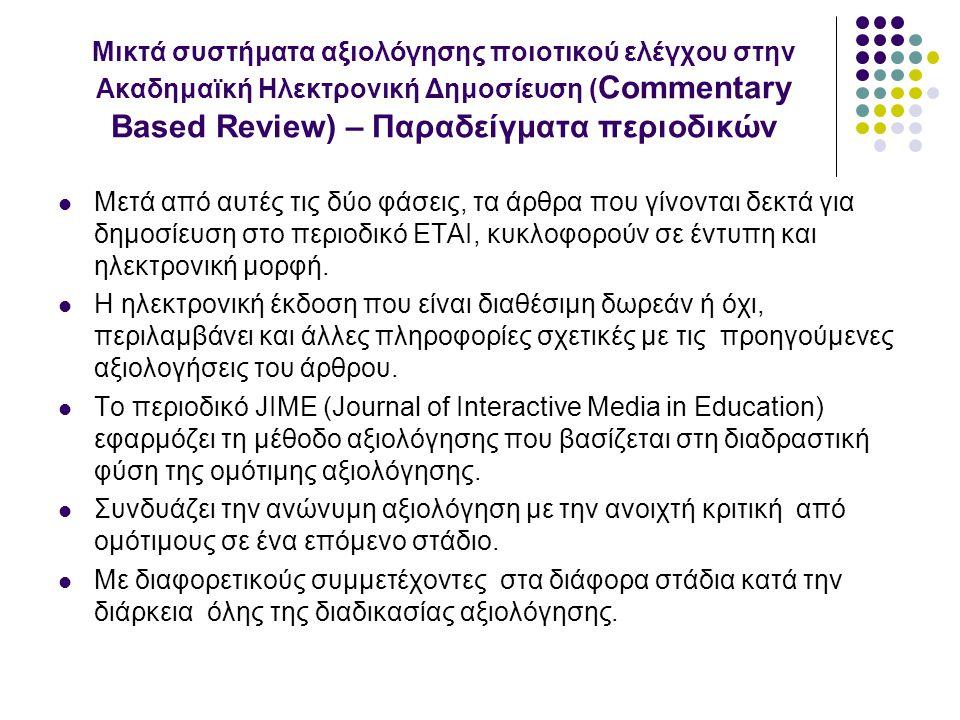 Μικτά συστήματα αξιολόγησης ποιοτικού ελέγχου στην Ακαδημαϊκή Ηλεκτρονική Δημοσίευση ( Commentary Based Review) – Παραδείγματα περιοδικών Μετά από αυτές τις δύο φάσεις, τα άρθρα που γίνονται δεκτά για δημοσίευση στο περιοδικό ΕΤΑΙ, κυκλοφορούν σε έντυπη και ηλεκτρονική μορφή.