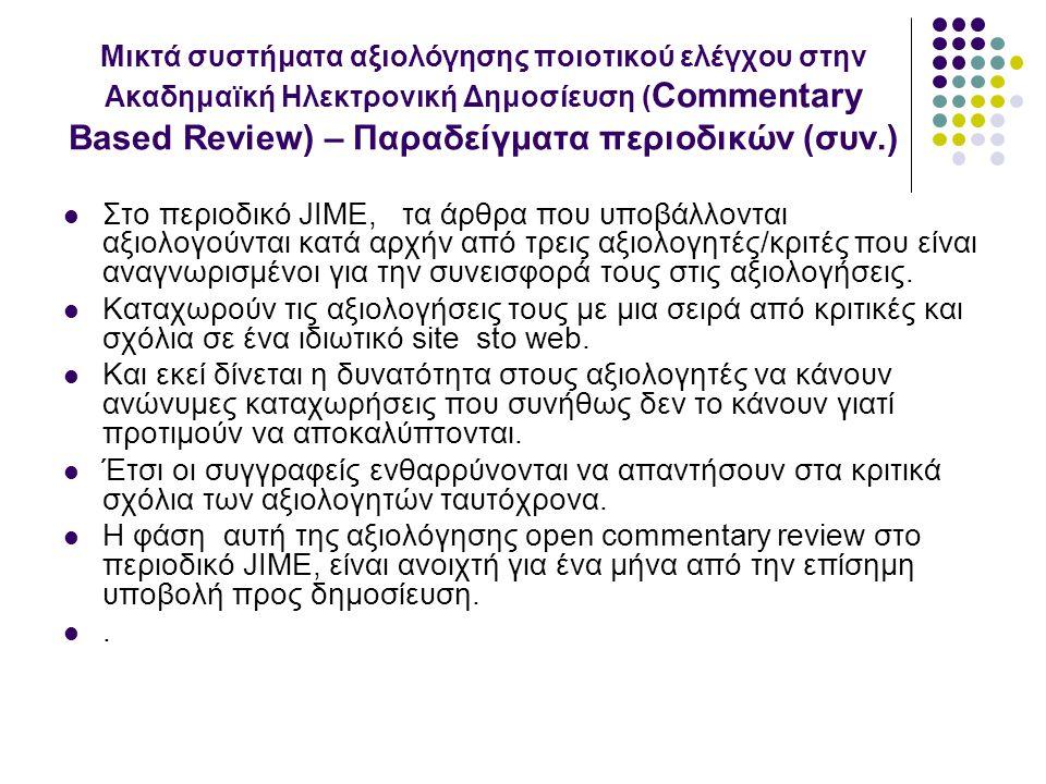 Μικτά συστήματα αξιολόγησης ποιοτικού ελέγχου στην Ακαδημαϊκή Ηλεκτρονική Δημοσίευση ( Commentary Based Review) – Παραδείγματα περιοδικών (συν.) Στο περιοδικό JIME, τα άρθρα που υποβάλλονται αξιολογούνται κατά αρχήν από τρεις αξιολογητές/κριτές που είναι αναγνωρισμένοι για την συνεισφορά τους στις αξιολογήσεις.