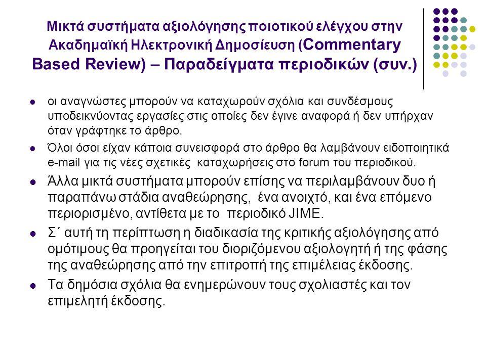 Μικτά συστήματα αξιολόγησης ποιοτικού ελέγχου στην Ακαδημαϊκή Ηλεκτρονική Δημοσίευση ( Commentary Based Review) – Παραδείγματα περιοδικών (συν.) οι αναγνώστες μπορούν να καταχωρούν σχόλια και συνδέσμους υποδεικνύοντας εργασίες στις οποίες δεν έγινε αναφορά ή δεν υπήρχαν όταν γράφτηκε το άρθρο.