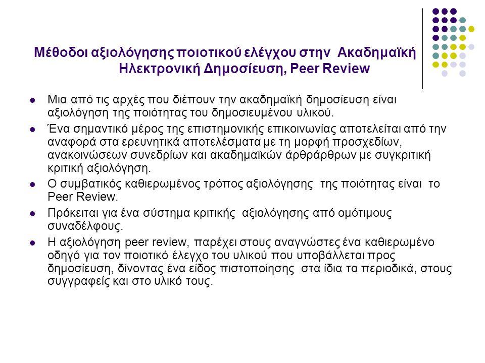 Μέθοδοι αξιολόγησης ποιοτικού ελέγχου στην Ακαδημαϊκή Ηλεκτρονική Δημοσίευση, Peer Review Mια από τις αρχές που διέπουν την ακαδημαϊκή δημοσίευση είναι αξιολόγηση της ποιότητας του δημοσιευμένου υλικού.