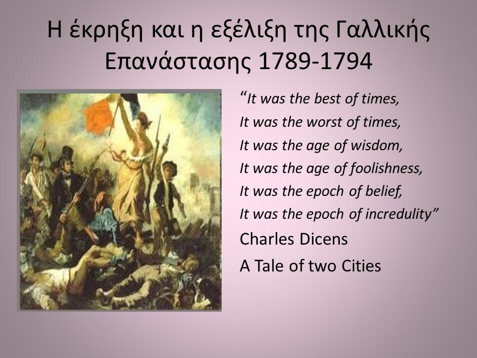 """Η έκρηξη και η εξέλιξη της Γαλλικής Επανάστασης 1789-1794 """" It was the best of times, It was the worst of times, It was the age of wisdom, It was the"""