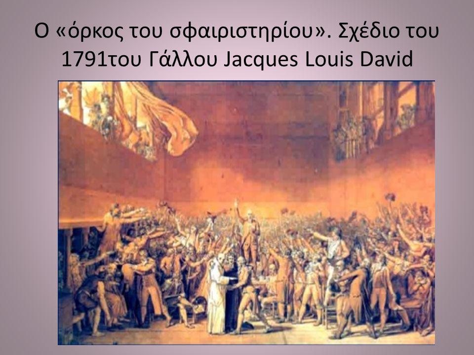 Ο «όρκος του σφαιριστηρίου». Σχέδιο του 1791του Γάλλου Jacques Louis David