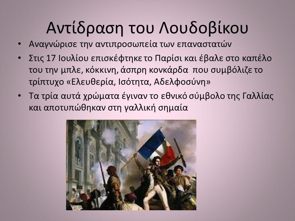 Αντίδραση του Λουδοβίκου Αναγνώρισε την αντιπροσωπεία των επαναστατών Στις 17 Ιουλίου επισκέφτηκε το Παρίσι και έβαλε στο καπέλο του την μπλε, κόκκινη
