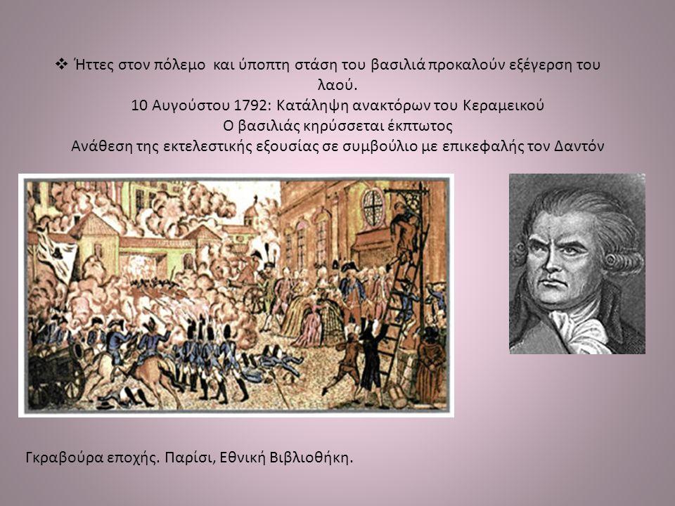 Ήττες στον πόλεμο και ύποπτη στάση του βασιλιά προκαλούν εξέγερση του λαού. 10 Αυγούστου 1792: Κατάληψη ανακτόρων του Κεραμεικού Ο βασιλιάς κηρύσσετ
